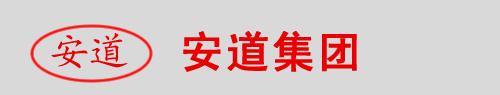 东莞市安道光电材料制造有限公司