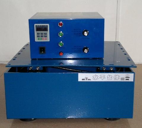 水平电磁振动台