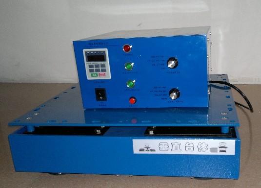 垂直电磁振动台