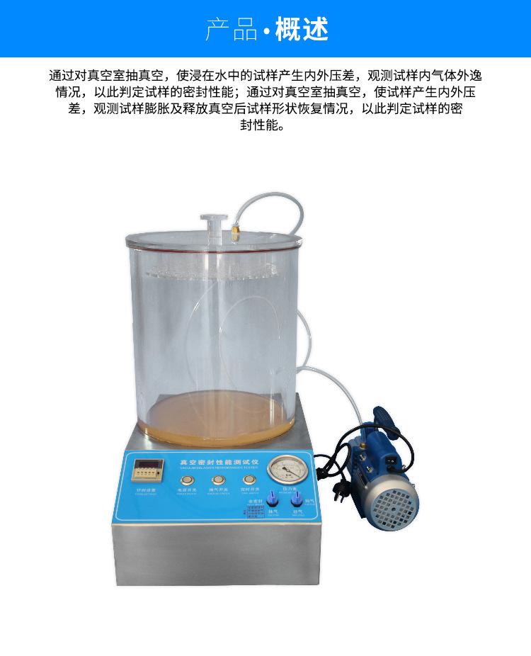 容器瓶真空气密性测试仪