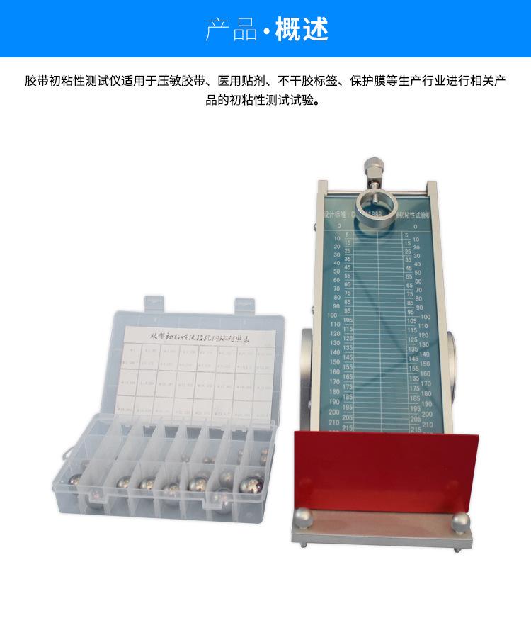 胶粘剂粘性测试仪